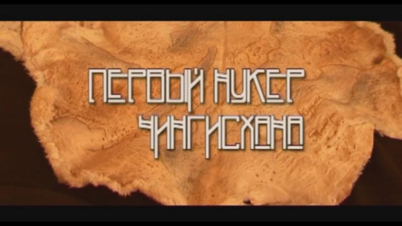 Первый Нукер Чингис Хана (фильм) (2005г.) на русском