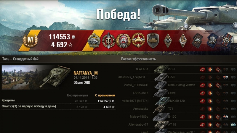 Объект 268 - Мастер, медаль Рэдли-Уолтерса, основной калибр, стальная стена, воин World of Tanks