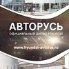 АВТОРУСЬ Официальный дилер Хендэ