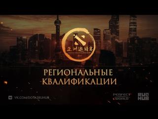 Запись эфира: Dota 2 Asia Championships, региональные квалификации ЮВ Азии