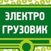 Челябинские Электромобили