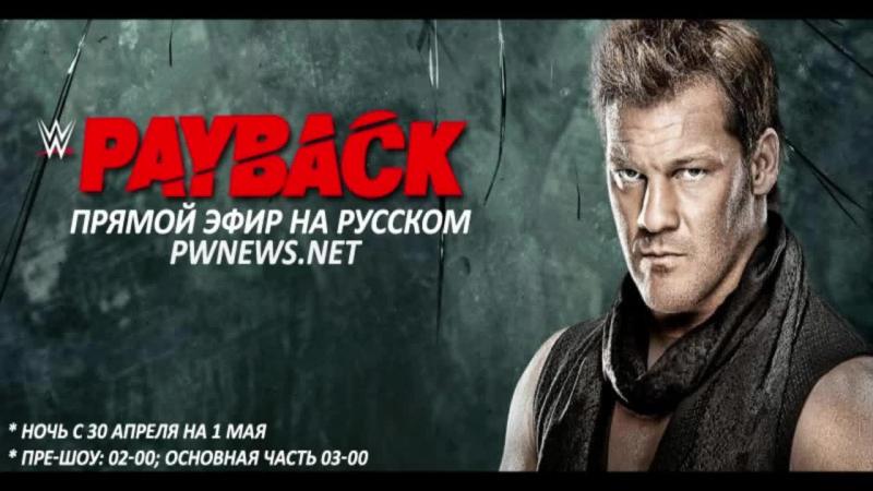 Payback WWE | PWNews — live