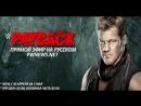 Payback WWE PWNews — live