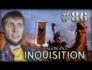 Dragon Age: Inquisition - Проклятый остров! #86