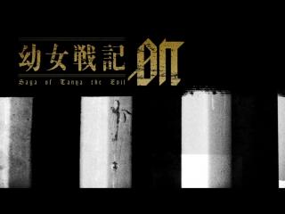 Сага о Маленькой Девочке: Таня - Воплощение Зла / Youjo Senki [02 из 12] (Студийная Банда AniDub)