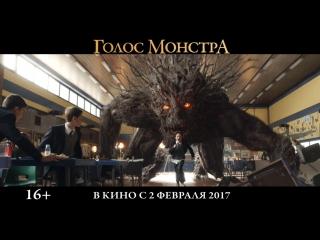 Голос монстра  Русский Трейлер 2017  YouTube