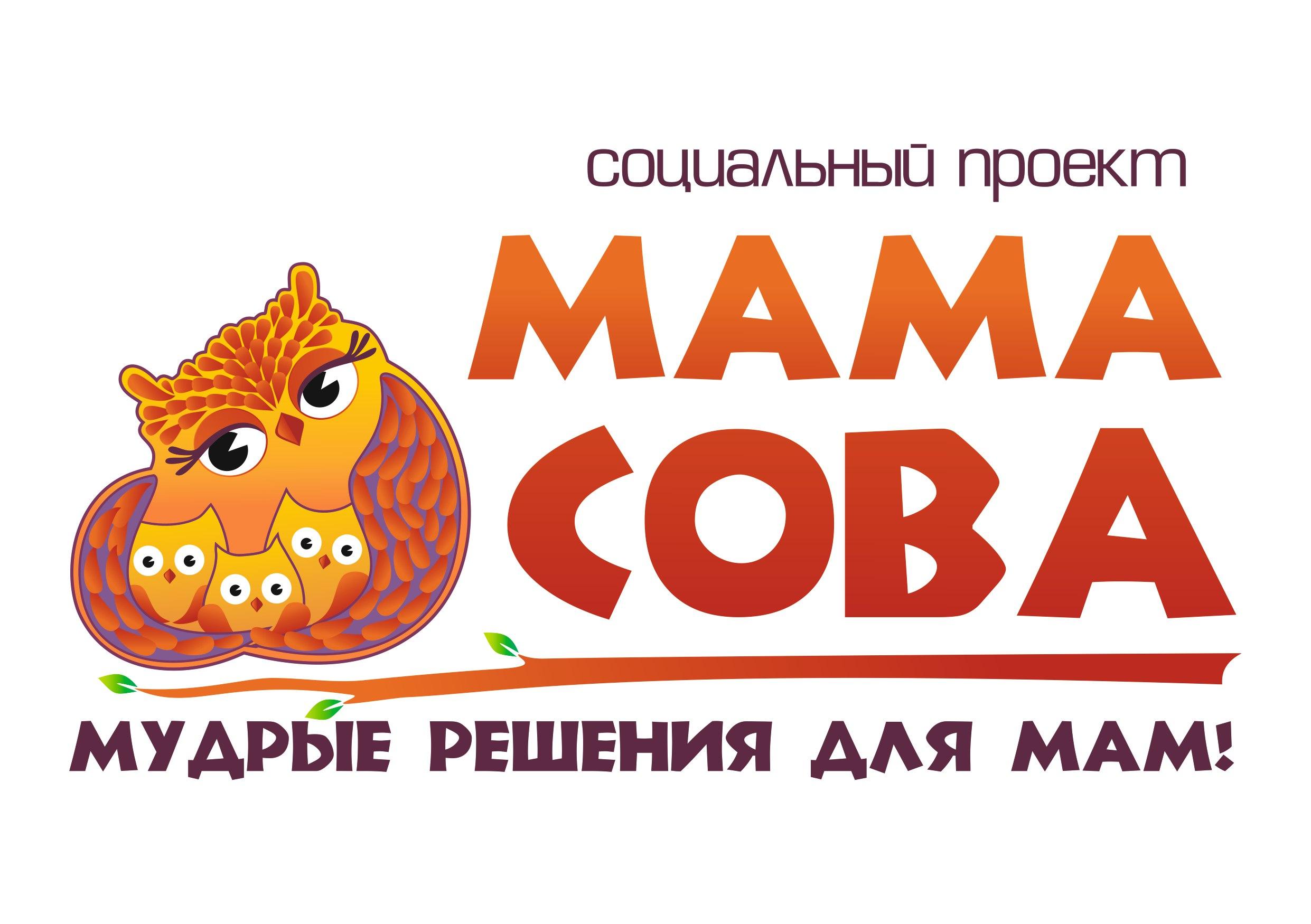 МАМА СОВА - мудрые решения для мам, логотип, социальный проект