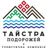 Туристична компанія|Тайстра Подорожей