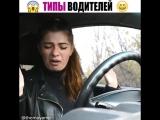 А кто ты, когда учишься водить??🤗#devchata_vine Обязательно ставим ❤️ 😋 Автор - themayame