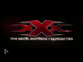 Три икса (XxX) Мировое господство - Трейлер 720 HD_Дублированный_многоголосый_смотреть онлайн > новинки кино| фильмы 2017