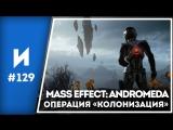Mass Effect: Andromeda. Фантастика? Лишь отчасти  // ИГРОПРОМ №129
