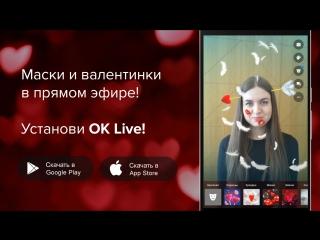 Маски в ОК Live к 14 февраля!