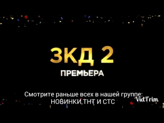 Закон Каменных Джунглей 2 Сезон ( ЗКД ) на ТНТ. Трейлер