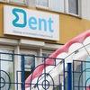 Стоматологическая клиника DENT