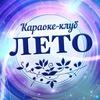 Караоке-клуб Лeто на Рязанке