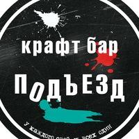 Логотип Подъезд - атмосферный крафт бар.