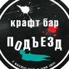 Подъезд | крафт-бар в Волгограде
