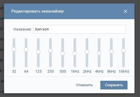 Расширение Music Bar для ВКонтакте