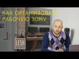 Советы по организации рабочего пространства | Студия Lesh