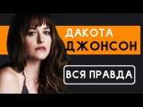 Дакота Джонсон - Вся правда об актрисе На  пятьдесят оттенков темнее