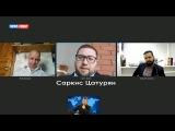 Видеоконференция Саркис Цатурян, Игорь Корецкий и Дмитрий Егорченков об отноше...