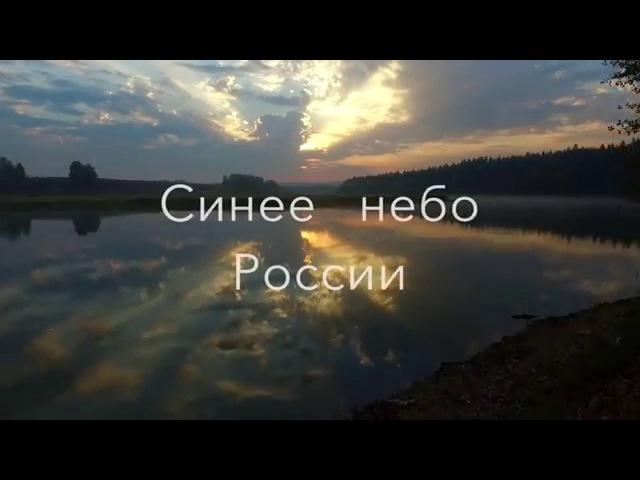 Синее небо России Михаил Гулько