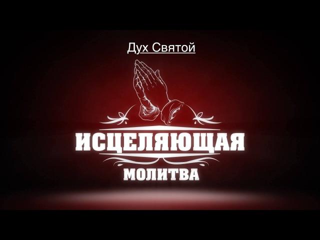 Ольга Марина - Дух Святой, Дух живого Бога - Исцеляющая молитва 2017