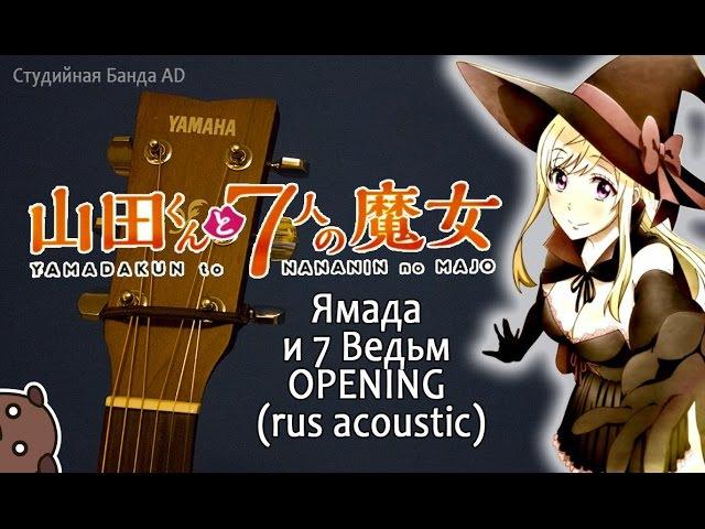 (acoustic) Yamada-kun to 7-nin no Majo / Ямада и 7 Ведьм OP (rus)