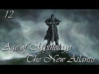 Age of Mythology: Новая атлантида. Миссия 11. — Флешмоб автоматонов.