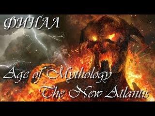 Age of Mythology: Новая атлантида. Миссия 12. — Финал.