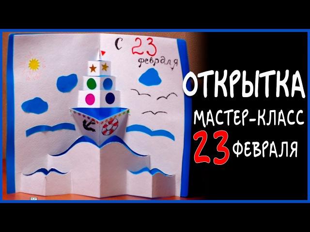 7 Открытка на 23 февраля своими руками. Мастер класс открытки ко дню защитника отечества