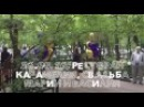 26.08.16, ресторан Карамелия, свадьба Маши и Васи, ведущий Данилов Денис 8(916)108 2010