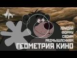 Геометрия кино - Придай форму своим размышлениям  Movie Geometry (озвучка, rus)