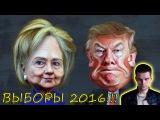 ЭПИЧНАЯ БИТВА: ДОНАЛЬД ТРАМП против ХИЛЛАРИ КЛИНТОН!!! Выборы президента США (Америки) - 2016!