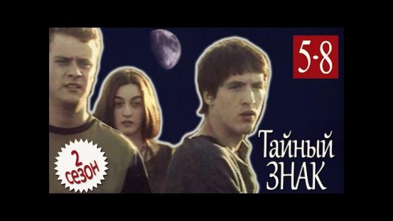 Тайный знак 2 Возвращение хозяина 5 8 серии детектив триллер