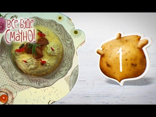 1 место: Картофельный торт — Все буде смачно. Сезон 4. Выпуск 16 от 16.10.16