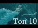 Топ 10 Самых ожидаемых фильмов 2016- 2017 года