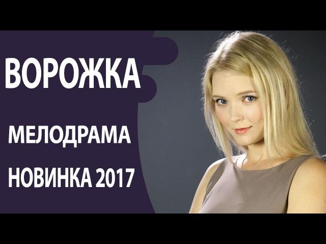 ПРОСТО КЛАССНЫЙ ФИЛЬМ 2017 -
