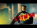 MMDANCE-Прикольная  Музыка Потому что Я Бэтмен!