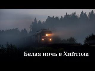 Белая ночь в Хийтола / Karelian white nights