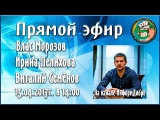 Прямой эфир 15.04.17 в 1400! с Власом Морозовым, Ириной Пелиховой, Виталием Семеновым