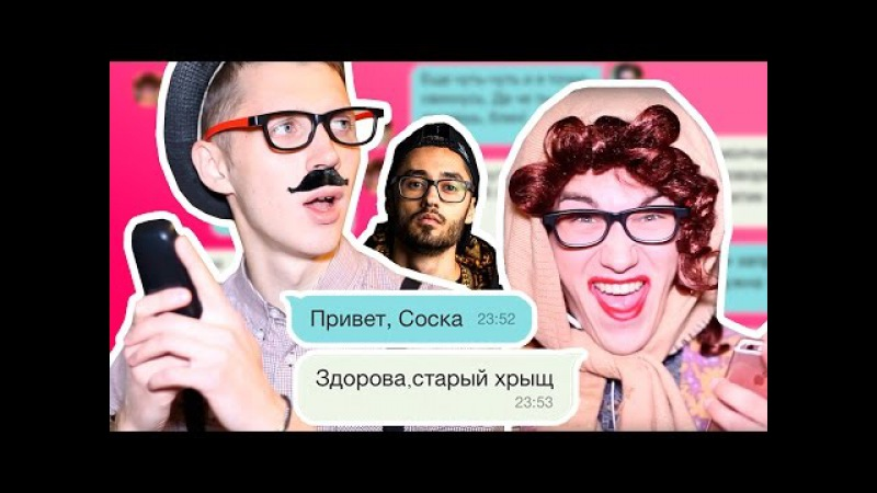 ПРАНК ПЕСНЕЙ над БАБУШКОЙ КОМКОЗАВРОЙ   Мот - Капкан