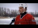 Горловский хоккей ХК Горловка ФК Химик