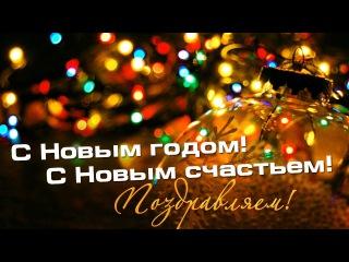 Очень красивая Новогодняя песня! Всех с Новым годом!С Новым счастьем!