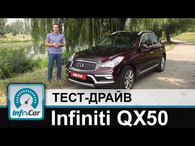 Infiniti QX50 - тест-драйв InfoCar.ua (Инфинити КуИкс50)