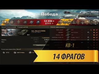 КВ-1 14 фрагов Медаль героев Расейняя , Колобанова ,