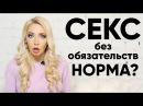 Секс без обязательств Мила Левчук
