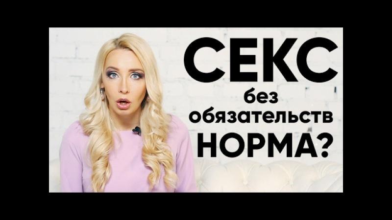 Секс без обязательств. Мила Левчук