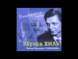 Эдуард Хиль - Императорский вальс (Песни Валерия Гаврилина) (2008)