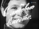 Эдуард Хиль. 1973г С любовью вместе. Фильм-концерт СССР.